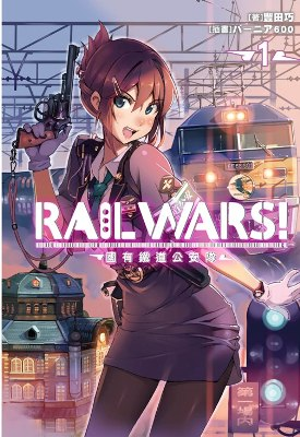 RAIL WARS!國有鐵道公安隊 1