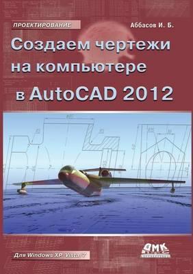 Sozdaem chertezhi v AutoCAD 2012
