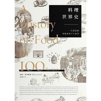 料理世界史