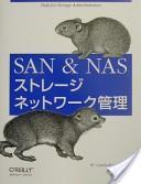 SAN and NASストレージネットワーク管理