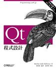 Qt程式設計