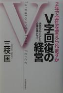 V字回復の経営