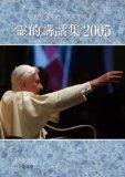 霊的講話集2005 〈ペトロ文庫〉