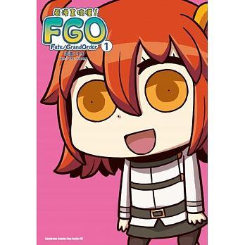 看漫畫搞懂Fate/Grand Order! 1
