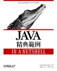 Java 經典範例