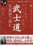 Nitobe Bushidō o Eigo de yomu