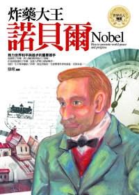 炸藥大王──諾貝爾