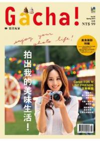 Gacha!寫真玩家vol.2 3月號/2014