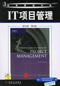 IT项目管理(英文版·第4版)(附光盘一张)