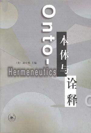 本体与诠释/Onto-hermeneutics