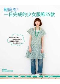 輕簡風!一日完成的少女服飾35款