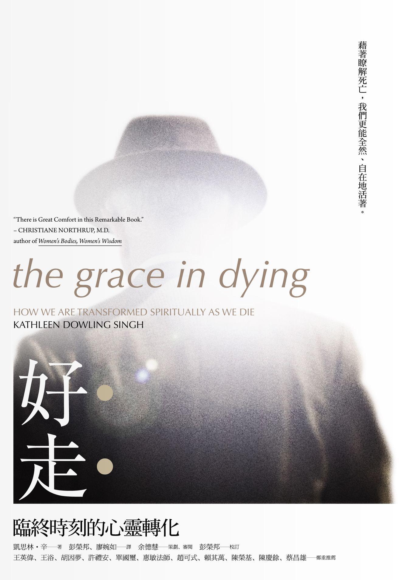 好走 The Grace in Dying