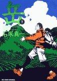岳�ん��山 7