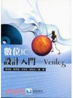 數位IC設計入門-Verilog