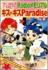アンジェリークRadioメモリアル‐キス・キスParadise〈Vol.2〉
