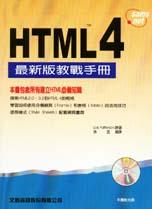 HTML 4最新教戰手冊