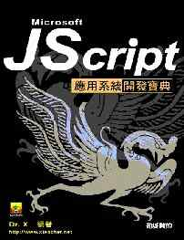 JScript應用系統開發寶典