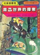 昆蟲世界的探索