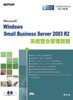 MS Windows Small Business Server 2003 R2系統整合管理實務