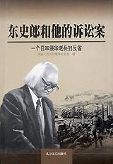 東史郎和他的訴訟案