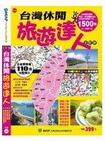 台灣休閒旅遊達人