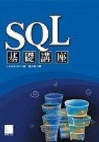 SQL 基礎講座