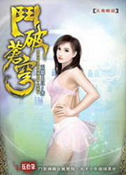 鬥破蒼穹(57):天毒蠍龍
