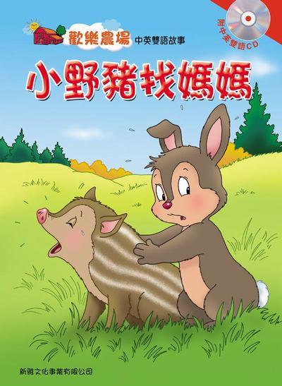 小野豬找媽媽