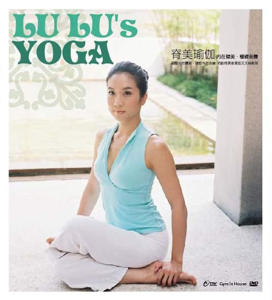 LULU's 脊美瑜伽影音書