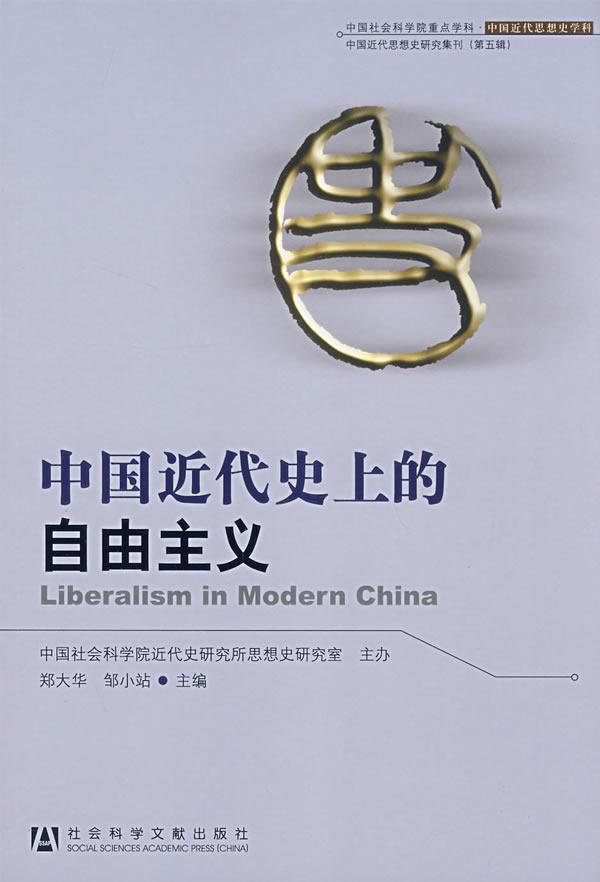 中国近代史上的自由主义