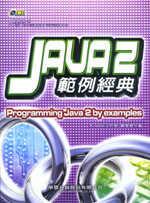Java 2範例經典