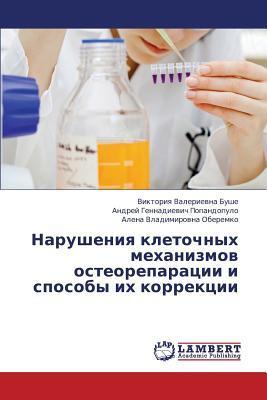 Narusheniya kletochnykh mekhanizmov osteoreparatsii i sposoby ikh korrektsii