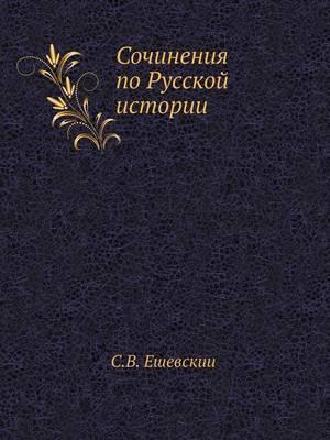 Sochineniya Po Russkoj Istorii