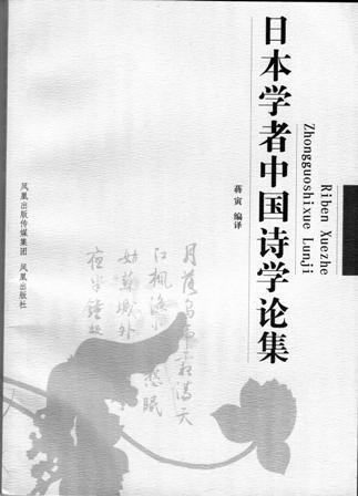 日本学者中国诗学论集