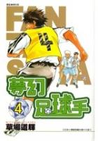 夢幻足球手(04)