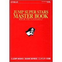 Jump super stars master book―Road to victory!!