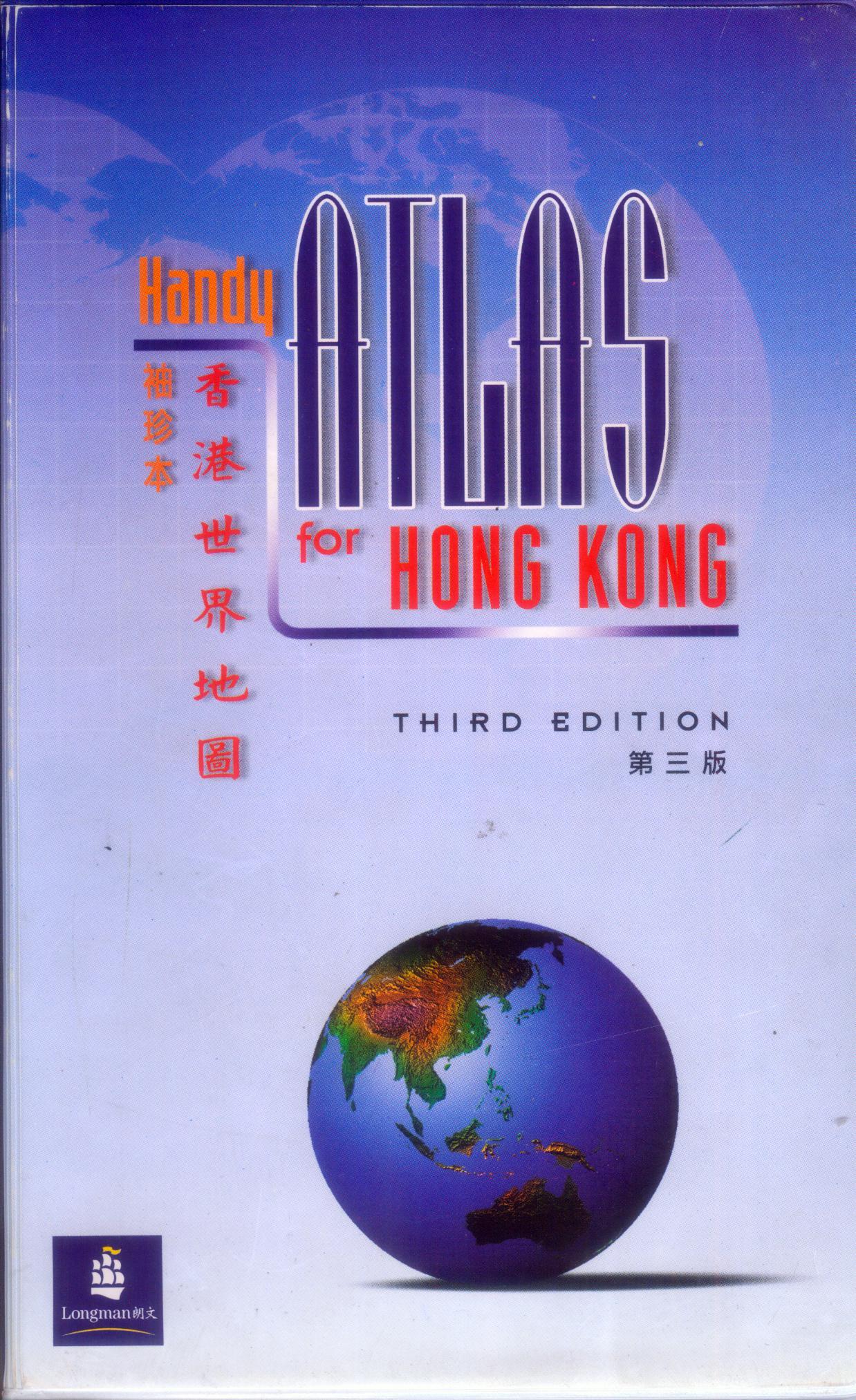香港世界地圖袖珍本
