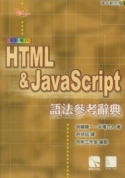 HTML & JavaScript語法參考辭典