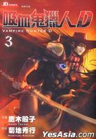 吸血鬼獵人D(Vol.3)