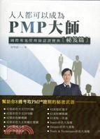 人人都可以成為PMP大師