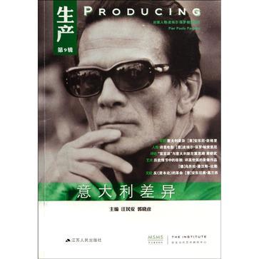 生产(第九辑)
