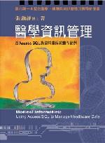 醫學資訊管理