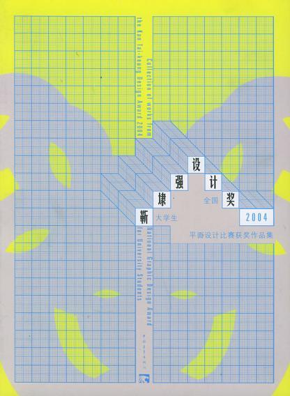 靳埭强设计奖全国大学生平面设计比赛2004获奖作品集