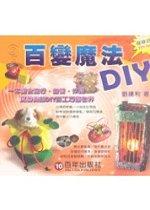 DIY手工書10百變魔法DIY