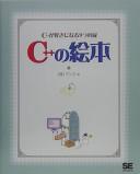 C  の絵本