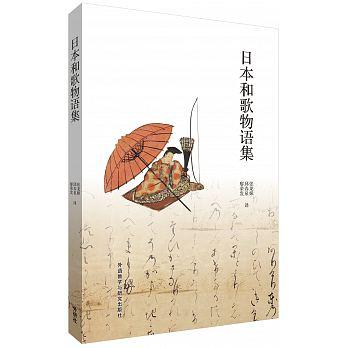 日本和歌物語集