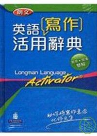 朗文英語寫作活用辭典