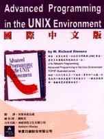 Advanced Programming in the UNIX Environment國際中文版