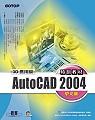 AUTOCAD 2004特訓教材