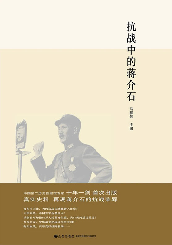 抗战中的蒋介石